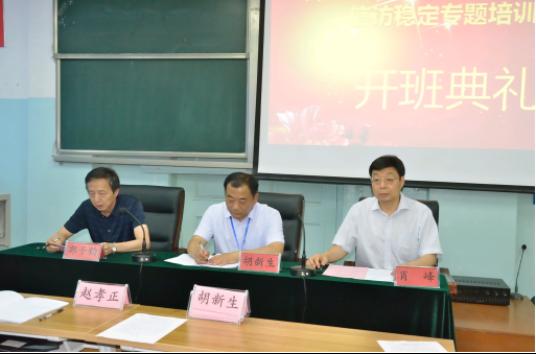 郑州市二七区社会治理创新与信访稳定专题培训班(第二期)开班仪式顺利举办